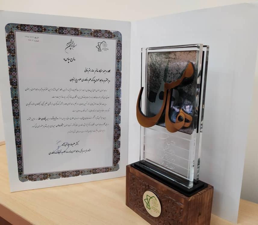 IASBS Public Relations Office shines in National Region 3 Festival