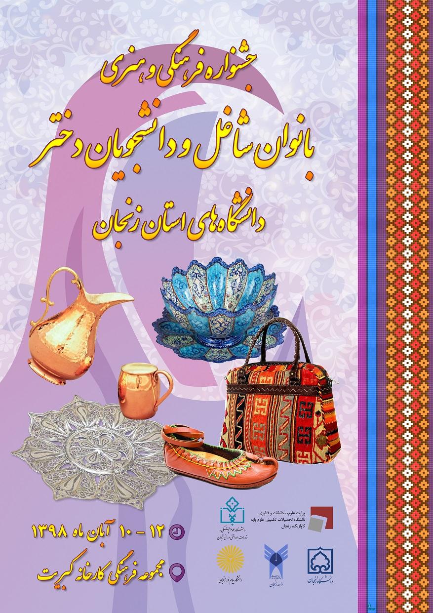 "Active participation of IASBS women in ""Art & Culture Fair for Women from Zanjaan Universities"""