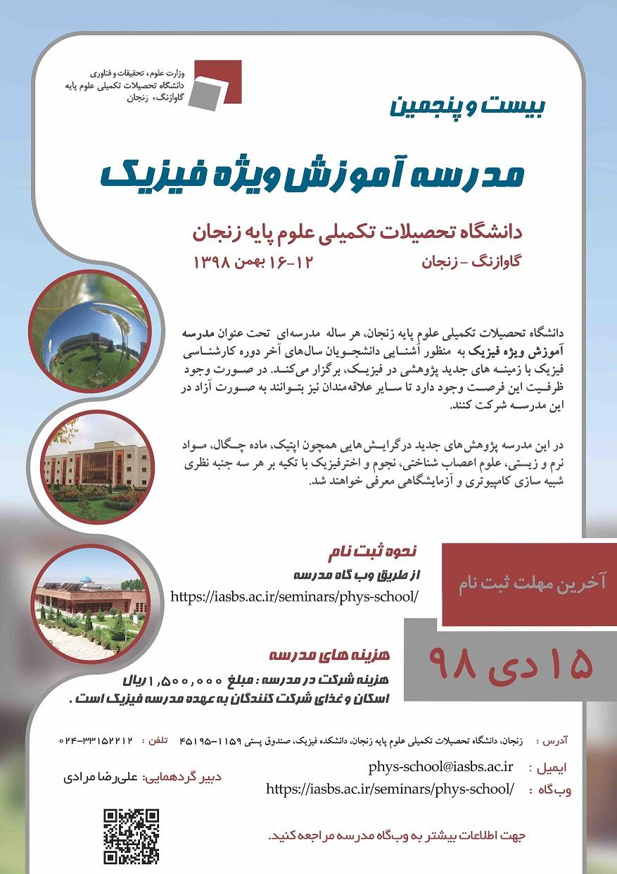 25th IASBS School for physics undergrads, 1-5 Feb 2020