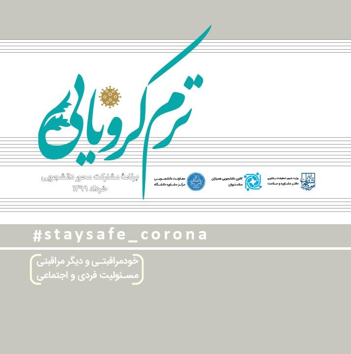 دانشجوی دانشگاه تحصیلات تکمیلی علوم پایه زنجان، رتبه دوم بخش شعر مسابقه فرهنگی ترم کرونایی را کسب کرد