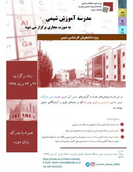 The webinar of School on Chemistry Topics