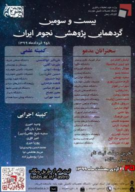 بیست و سومین گردهمایی بینالمللی پژوهشی نجوم ایران برگزارشد