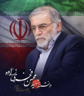 پیام تسلیت ترور ناجوانمردانه دانشمند شهید محسن فخریزاده