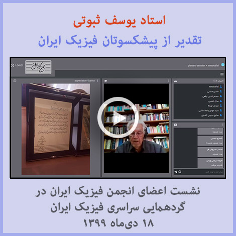 تقدیر از استاد یوسف ثبوتی، به عنوان پیشکسوت فیزیک در گردهمایی سراسری فیزیک ایران