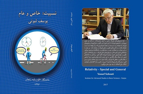 "A critique of the book ""Relativity: Specific and Public"" by Dr. Youssef Sobouti"