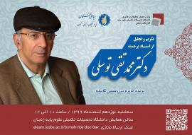 مراسم تکریم و تجلیل از استاد برجسته دکتر محمدتقی توسلی در دانشگاه برگزار شد