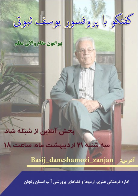 Dialogue with Professor Yousef Sobouti on the lofty position of the teacher
