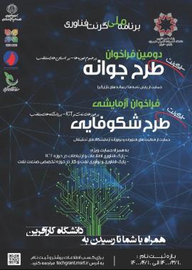 دومین فراخوان حمایت از پایاننامههای بازارگرا و اولین فراخوان حمایت از  آزمایشگاههای تحقیقاتی دانشگاه تحصیلات تکمیلی علوم پایه زنجان