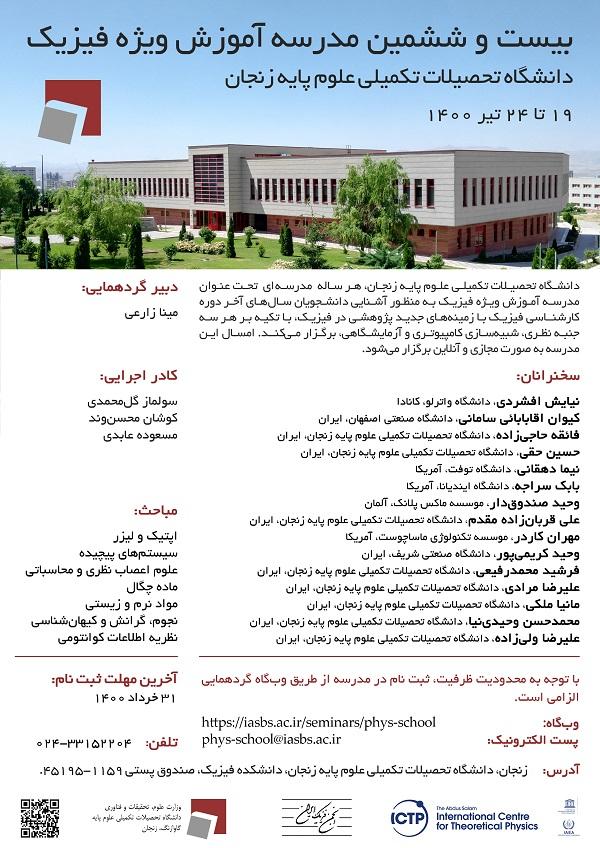 26th Annual IASBS Physics School: July 10-15 2021