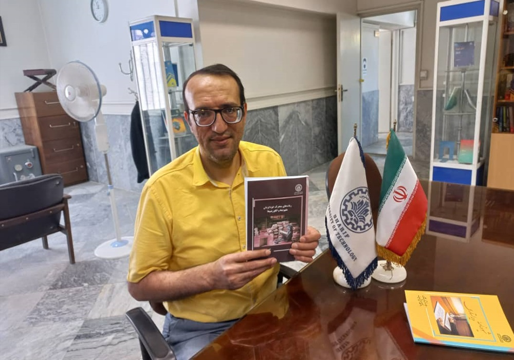 Dr Bahram Sadeghi Bigham from the Computer Science & IT Department has published 2 books